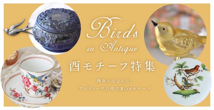 鳥モチーフアンティーク雑貨