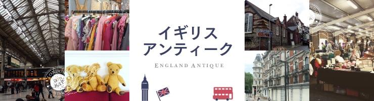 イギリスアンティークフェア!テディーベア、レース、ティーセット、その他