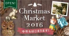 クリスマスマーケット2016