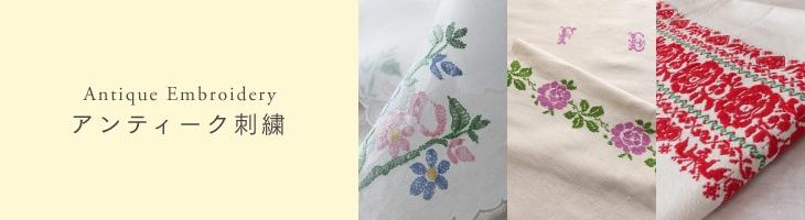 アンティークの刺繍