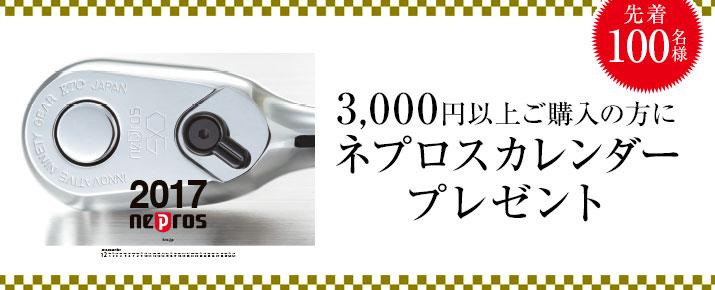 先着100名様限定 3,000円以上ご購入でネプロスカレンダープレゼント!