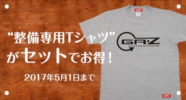 整備専用Tシャツ