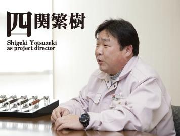 四関繁樹 Shigeki Yotsuzeki asproject director