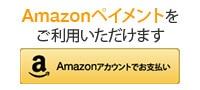 Amazonペイメントをご利用いただけます