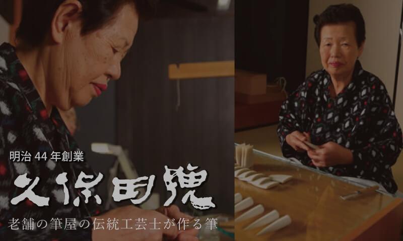 明治44年創業|久保田号|老舗の筆屋の伝統工芸士が作る筆