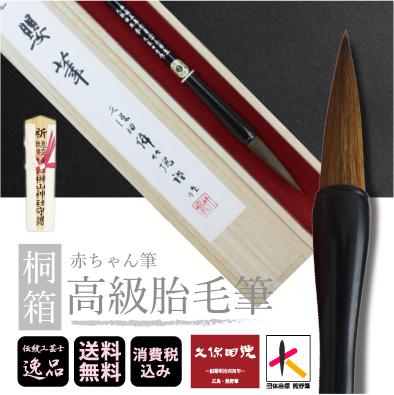 桐箱|赤ちゃん筆|高級胎毛筆
