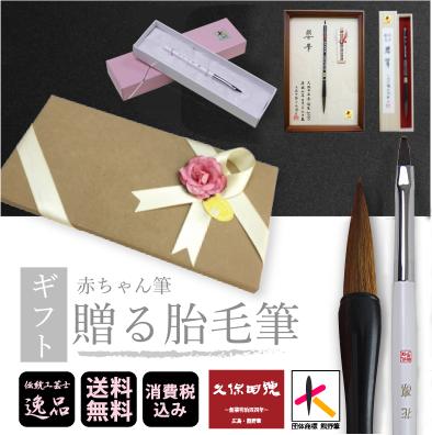 ギフト|赤ちゃん筆|贈る胎毛筆