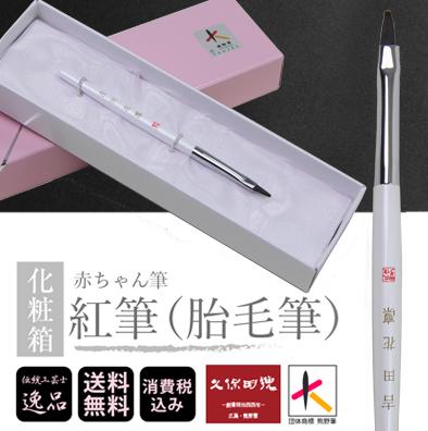 化粧箱|赤ちゃん筆|紅筆(胎毛筆)