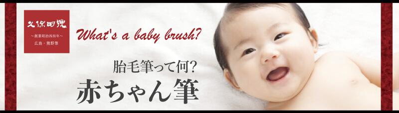 胎毛筆って何?赤ちゃん筆