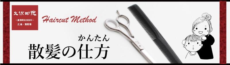 かんたん散髪の仕方