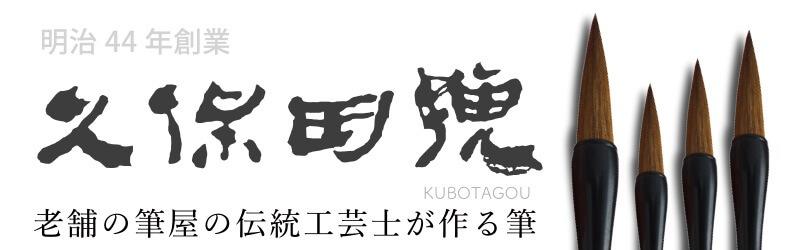 創業44年|久保田号|老舗の筆屋の伝統工芸士が作る筆
