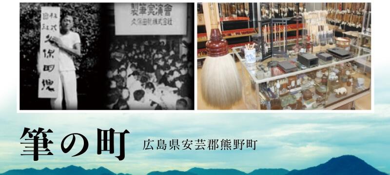筆の町|広島県安芸郡熊野町