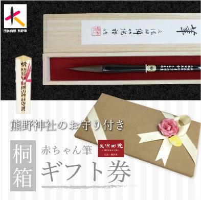 熊野神社のお守り付き|桐箱|赤ちゃん筆ギフト券