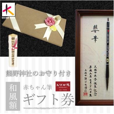 熊野神社のお守り付き|和風額|赤ちゃん筆ギフト券