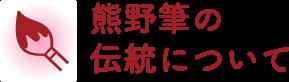 熊野筆の伝統について