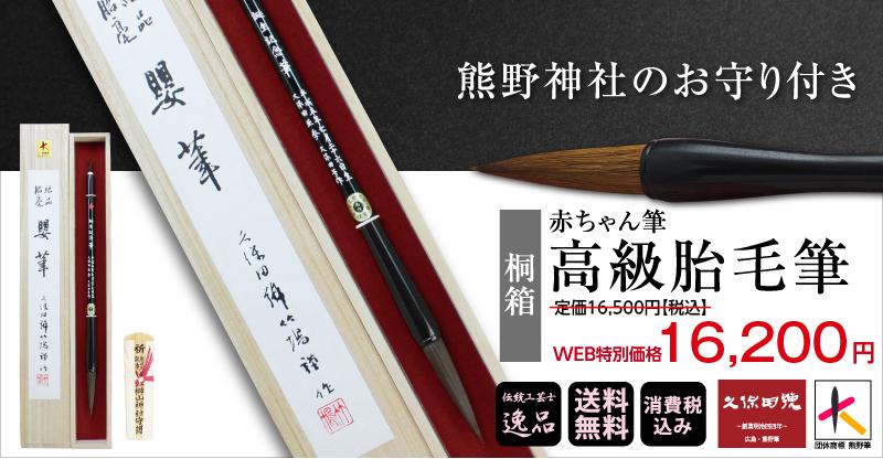 熊野神社のお守り付き