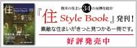住 Style Book