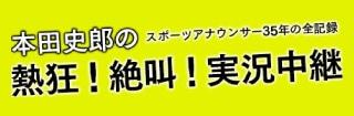 本田史郎の熱狂!絶叫!実況中継 スポーツアナウンサー35年の全記録