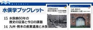 熊本学園大学 水俣学ブックレット