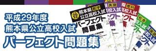 平成29年度 熊本県公立高校入試パーフェクト問題集