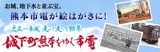 城下町熊本を走る市電