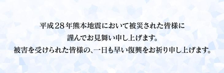 熊本地震のお見舞い
