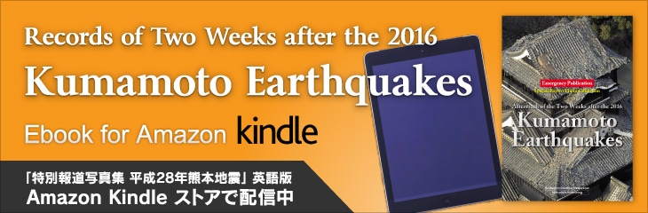 特別報道写真集 「平成28年 熊本地震」英語版電子書籍