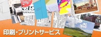 印刷・プリントサービス - 熊日プリンテクス