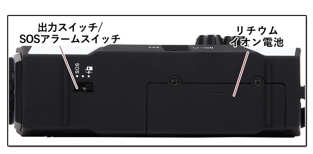 出力スイッチ/SOSアラームスイッチ
