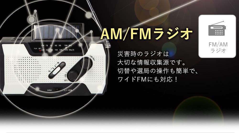 AM/FMラジオ災害時