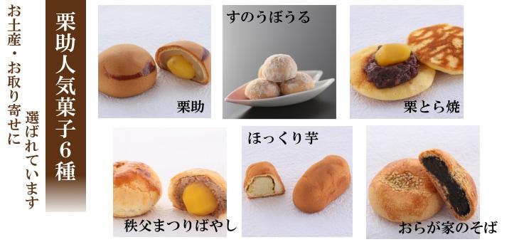 秩父銘菓和菓子