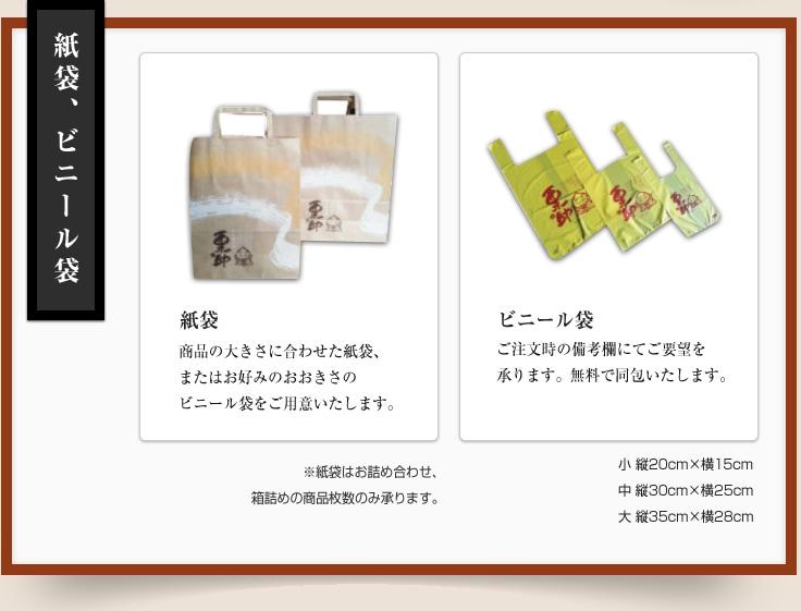紙パック・ビニール袋