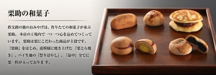 栗助の和菓子一覧