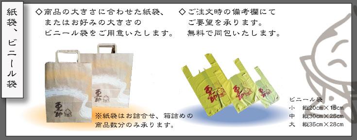 紙袋、ビニール袋