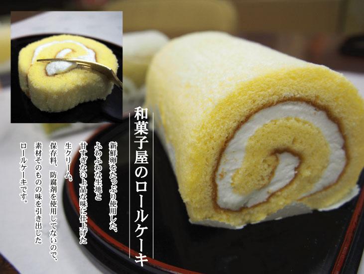 純生ロールケーキ