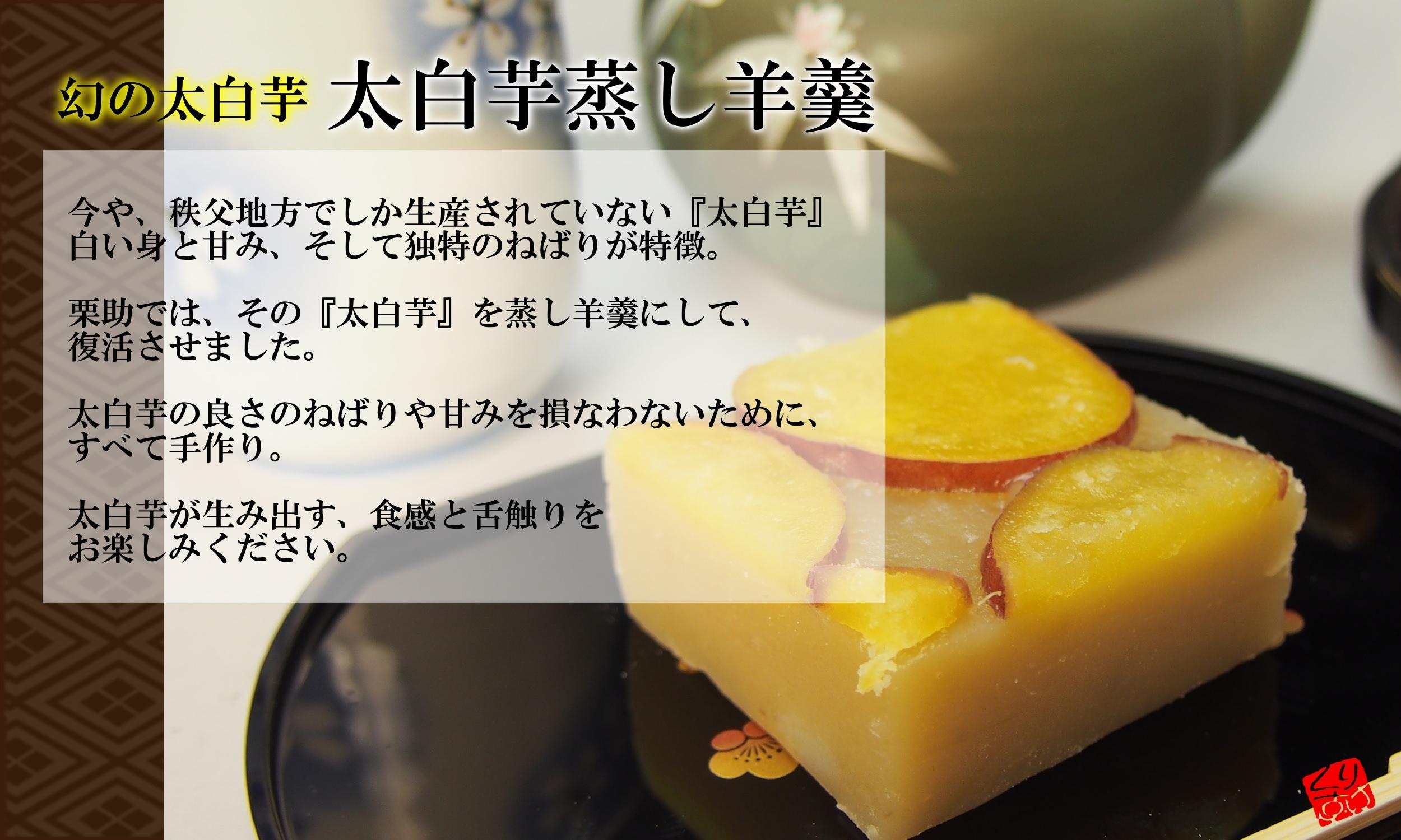太白芋の独特の甘さと食感と舌触り