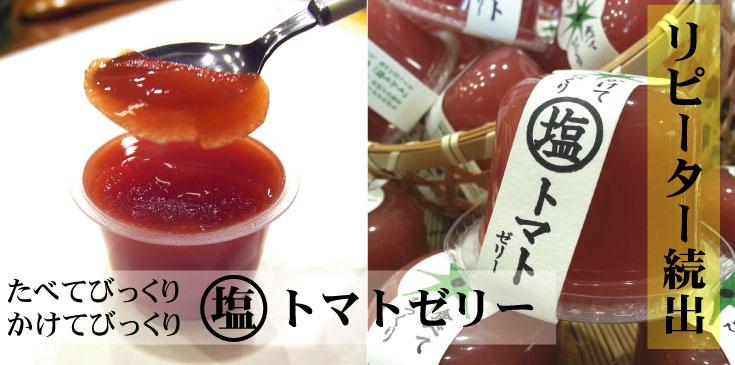 塩トマトゼリー