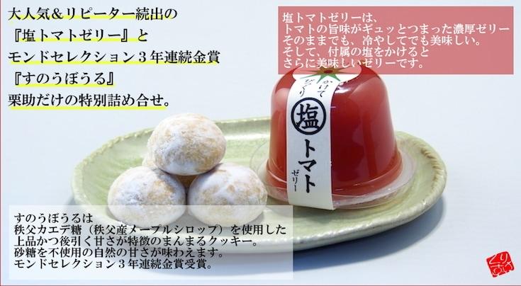 塩トマトゼリーとすのうぼうる 説明画像
