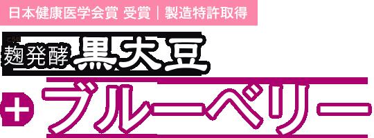 [日本健康医学会賞 受賞 製造特許取得]麹発酵 黒大豆+ブルーベリー