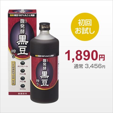 [初回お試し1本]麹発酵黒豆搾り 720ml
