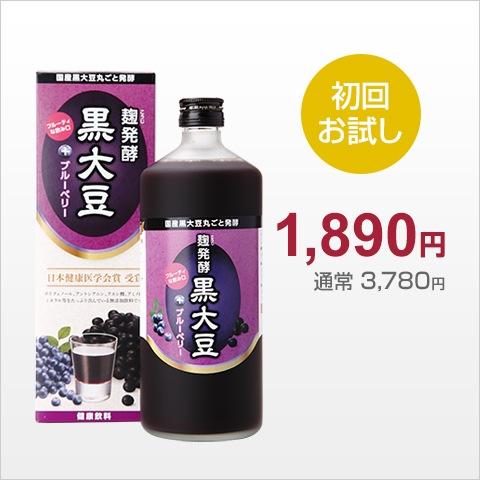 [[初回お試し1本]麹発酵黒大豆+ブルーベリー 720ml