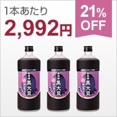 麹発酵黒大豆+ブルーベリー 720ml 3本セット
