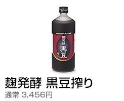 麹発酵 黒豆搾り 通常 3,456円