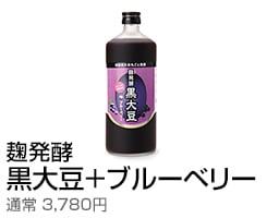 麹発酵 黒大豆+ブルーベリー 通常 3,780円