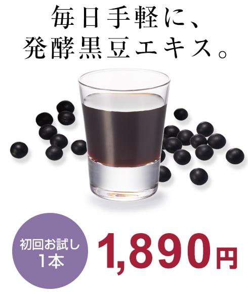 毎日手軽に、発酵黒豆エキス。消費税込み 初回お試し1本 1,890円