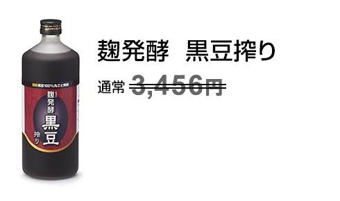 麹発酵  黒豆搾り 通常3,456円