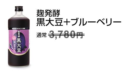 麹発酵 黒大豆+ブルーベリー 通常3,780円