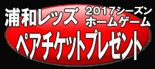 レッズ戦ホームゲーム・ペアチケットプレゼント