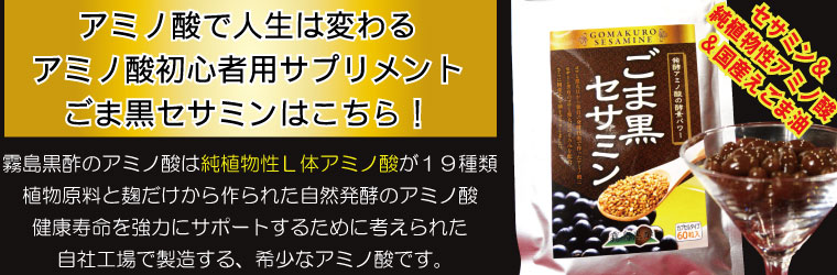 霧島黒酢ごま黒セサミンキャンペーン