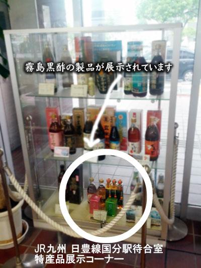 鹿児島県霧島市 JR国分駅の特産品コーナー 観光・黒酢・焼酎